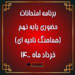برنامه امتحانات حضوری هماهنگ ناحیه ای پایه نهم خرداد ۱۴۰۰