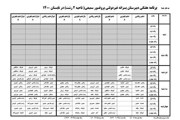 برنامه هفتگی دبیرستان پسرانه غیردولتی پروفسور سمیعی( ناحیه ۲ رشت) در تابستان ۱۴۰۰