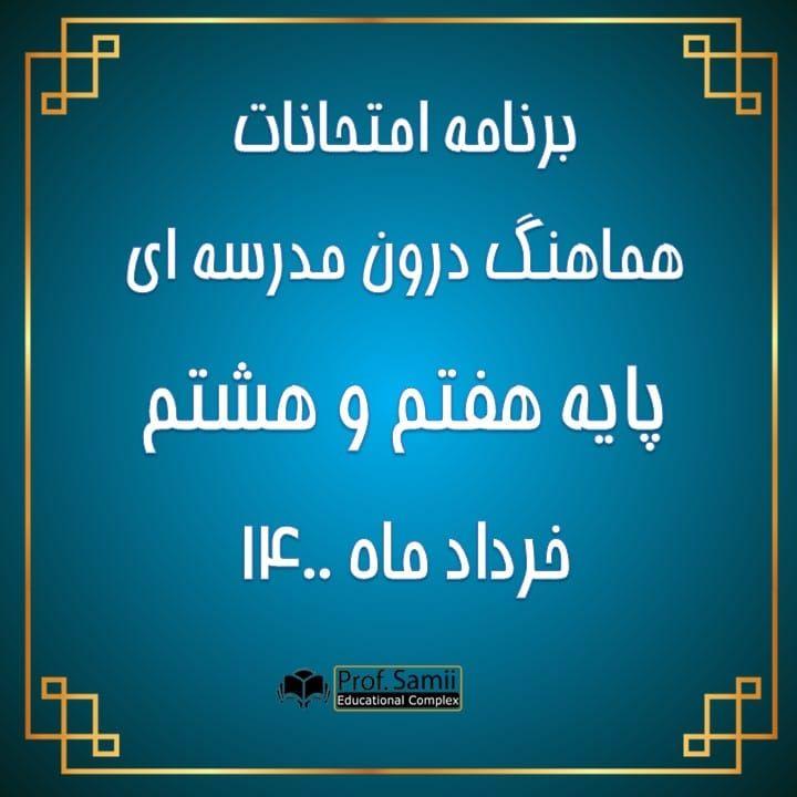 برنامه امتحانات هماهنگ درون مدرسه ای خرداد ۱۴۰۰
