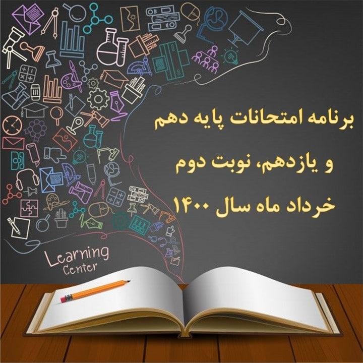 امتحانات خرداد 10 و 11