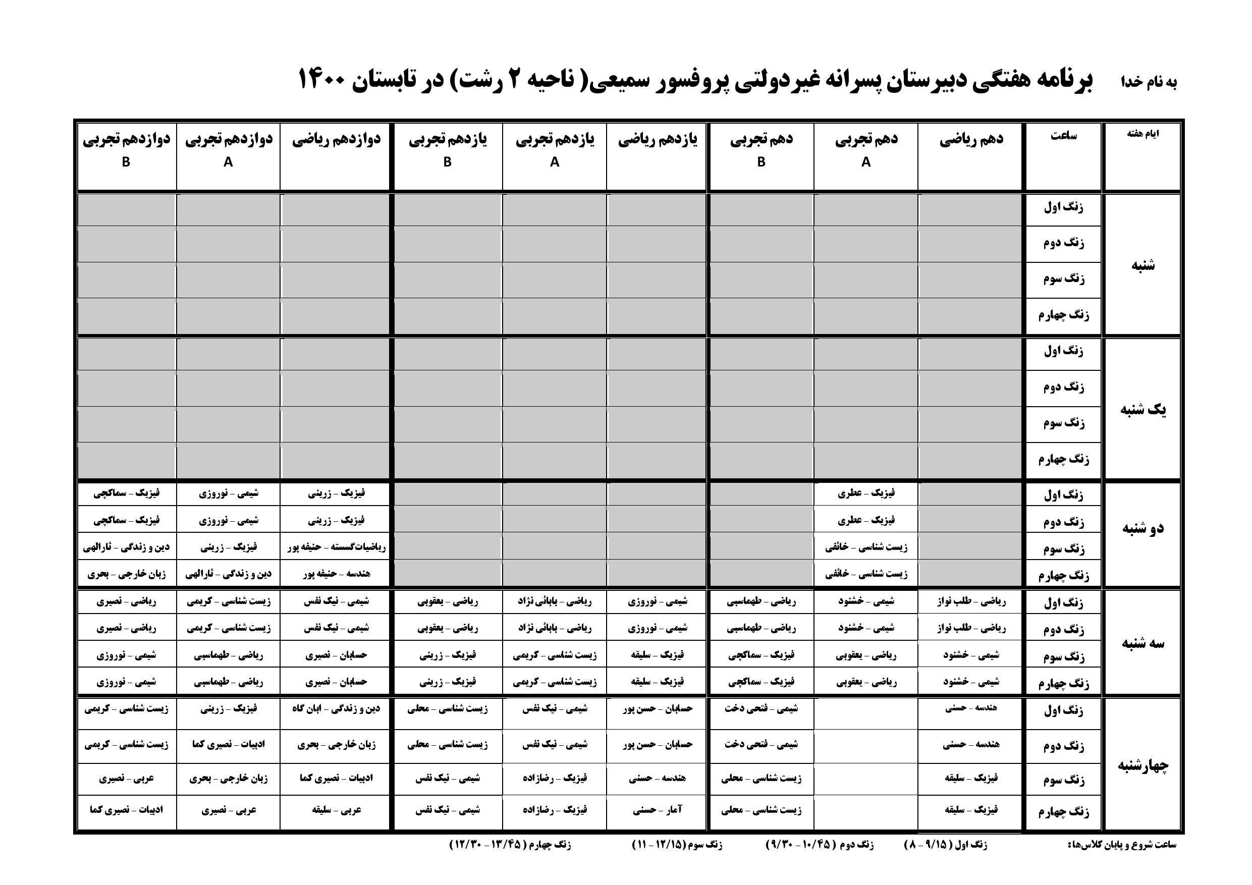 برنامه هفتگی دوره دوم 1400