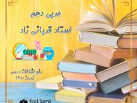 فیلم آموزشی عربی دهم – استاد قربانی زاد