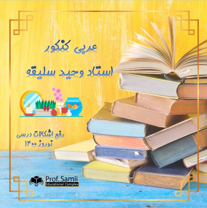 ویدئو آموزشی عربی کنکور