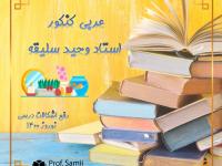 فیلم آموزشی عربی کنکور – استاد وحید سلیقه