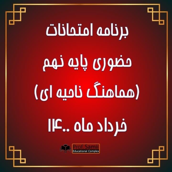 برنامه امتحانات خرداد 9ام