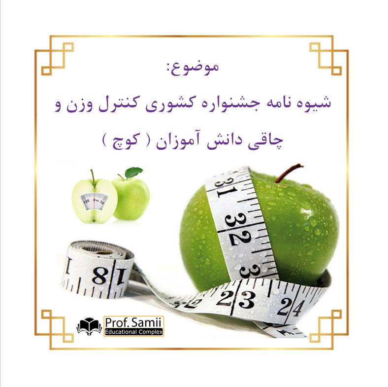 جشنواره کنترل چاقی و وزن